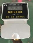 智能预付费接触式水表 IC卡感应式水表