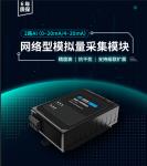模拟量转TCP 模拟量转RJ45 4-20MA转以太网模块