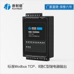 8路电平和脉冲两种输出联网模块485转网络