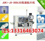 LED贴片机,LED贴装通用贴片机JX-300LED
