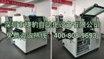 节能小型波峰焊,波峰焊厂家,劲拓波峰焊N200