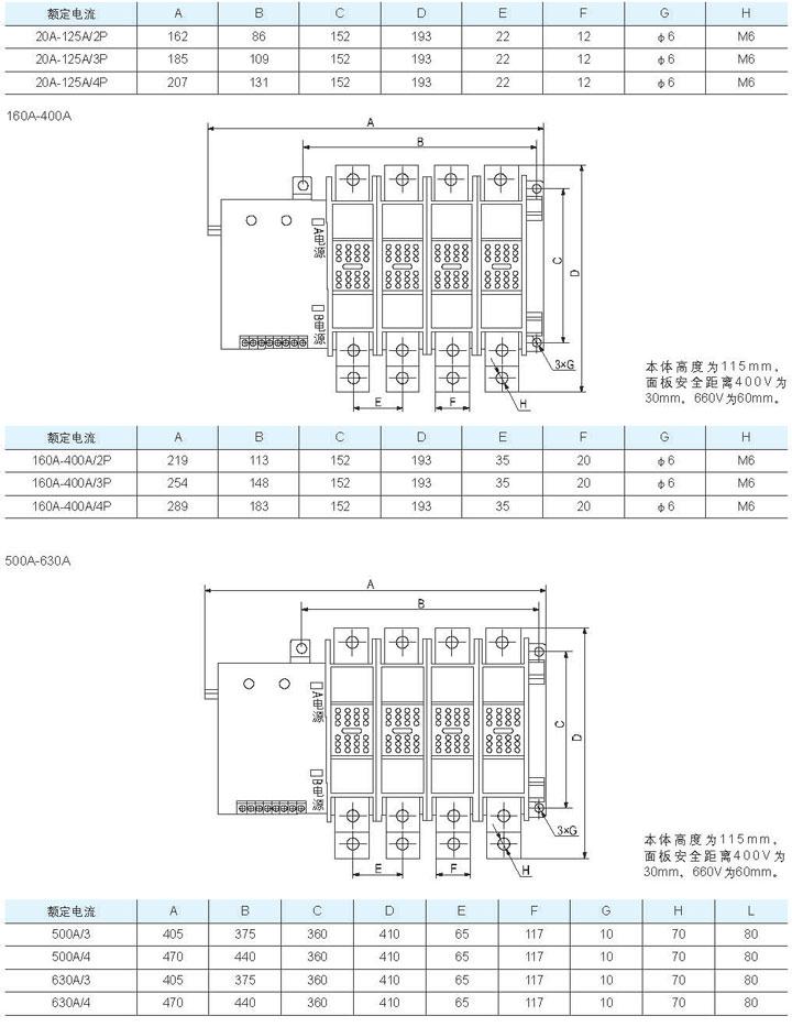 系列双电源自动转换开关提供oem加工