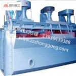 【热销】大型中型小型各规格BSK浮选机