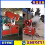 环保远程雾炮机 除尘雾炮机价格  环保专用除霾机