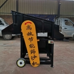 供應高效節能篩沙機  小型電動篩沙機 震動篩沙機價格