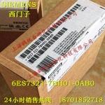 西门子数字量输入模块6ES7321-7BH01-0AB0