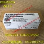 西门子模块6ES7321-1BL00-0AA0