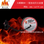 火麒麟气溶胶自动灭火系列SH-1