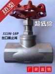 J11W-16R 304截止阀内螺纹 蒸汽高温丝扣截止阀