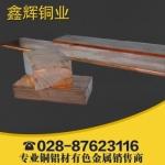 四川铜母线价格 成都铜板2mm-100mm pb59H62