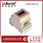 DJSF1352-R电子式直流电能表 导轨式安装 安科瑞 厂