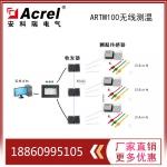 ARTM100 无线测温系统 触摸屏显示 工作可靠-安科瑞