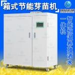 广西XZ60-A箱式节能芽苗机 花生芽苗机 豆芽芽苗机