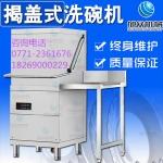 柳州XZ-60揭盖式洗碗机 洗碗机价格 在哪有洗碗机卖