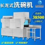 XZ-3000多功能長龍式洗碗機 廣西大型洗碗機 食堂洗碗
