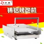 汉堡机商用全自动烤包机烘包机小型电热汉堡炉汉堡店机器设备