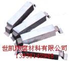 锌-铝-镉合金牺牲阳极 河南锌合金牺牲阳极