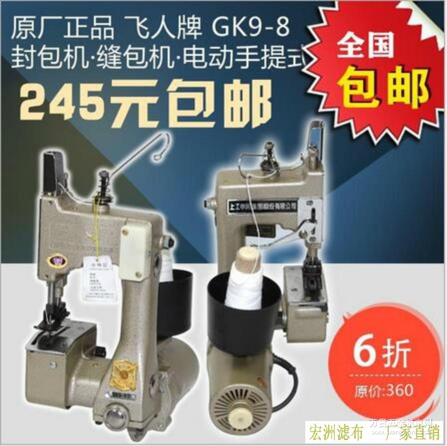 <b>飞人牌GK9-8 手提式封包机 千赢国际娱乐官方网站缝包机价格 </b>