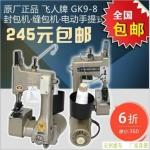 飞人牌GK9-8 手提式封包机 成都缝包机价格
