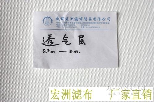<b>四川千赢国际娱乐官方网站水泥透气层千赢国际qy88</b>