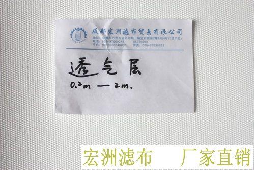 <b>四川千赢国际娱乐官方网站宏洲牌水泥透气层</b>