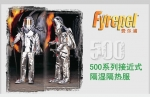 北京雷克兰费尔浦500系列分体隔湿隔热服
