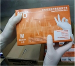 爱马斯医用检查专业一次性橡胶手套