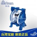 台湾宝丽 R-31 气动式双隔膜泵浦 1英寸口径 厂价批发