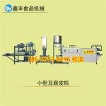 豆腐皮机 做豆腐皮设备 大型豆腐皮机器