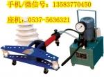 DWG-3B型電動液壓彎管機買設備 認準百瑞達!