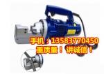 4-32mm手持式钢筋切断机  手提式钢筋剪速断器