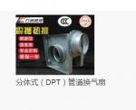 长沙九洲凯特风机分体式(DPT)管道换气扇