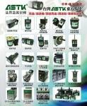 ASTK微型電機