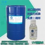 UV返修水 无卤环保广泛适用于3C化装品瓶盖市场