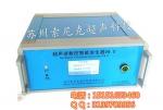索尼克超声波数控智能发生器