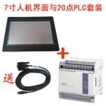 成都PLC控制柜-琴臺電控柜-非標斜面操作臺-四川PLC現貨