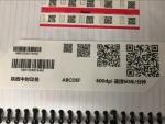 湖南長沙易碼提供二維碼代加工