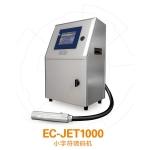 湖南长沙喷码机厂家直销易码EC-1000小字符喷码机