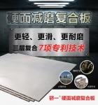 抗腐蝕耐磨板