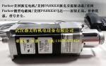 PARKER SMB 系列伺服电机SMB40 SMB60