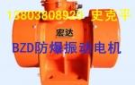 哪里有供应BZD/YBZD/YBZQ各种型号防爆电机