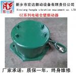 安徽CZ100電磁倉壁振動器價格