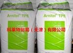 Arnitel  CM600-V 无卤,阻燃TPEE