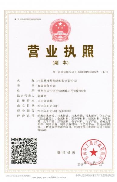 江蘇易凈星JSYJX010超自潔材料