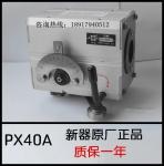 新器PX40排线机头