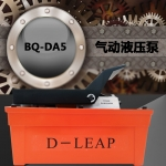 鋁殼用氣動液壓泵 出口品質