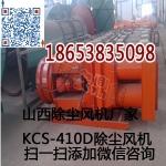 銷售晉中KCS-410D礦用濕式除塵風機