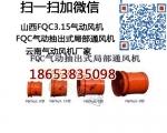 FQCNO2.8气动抽出式轴流局部通风机