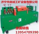 數控液壓高強鋼筋調直切斷機 13954709390