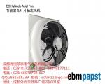 EBM直供M2D068-DF全新原装工业风机